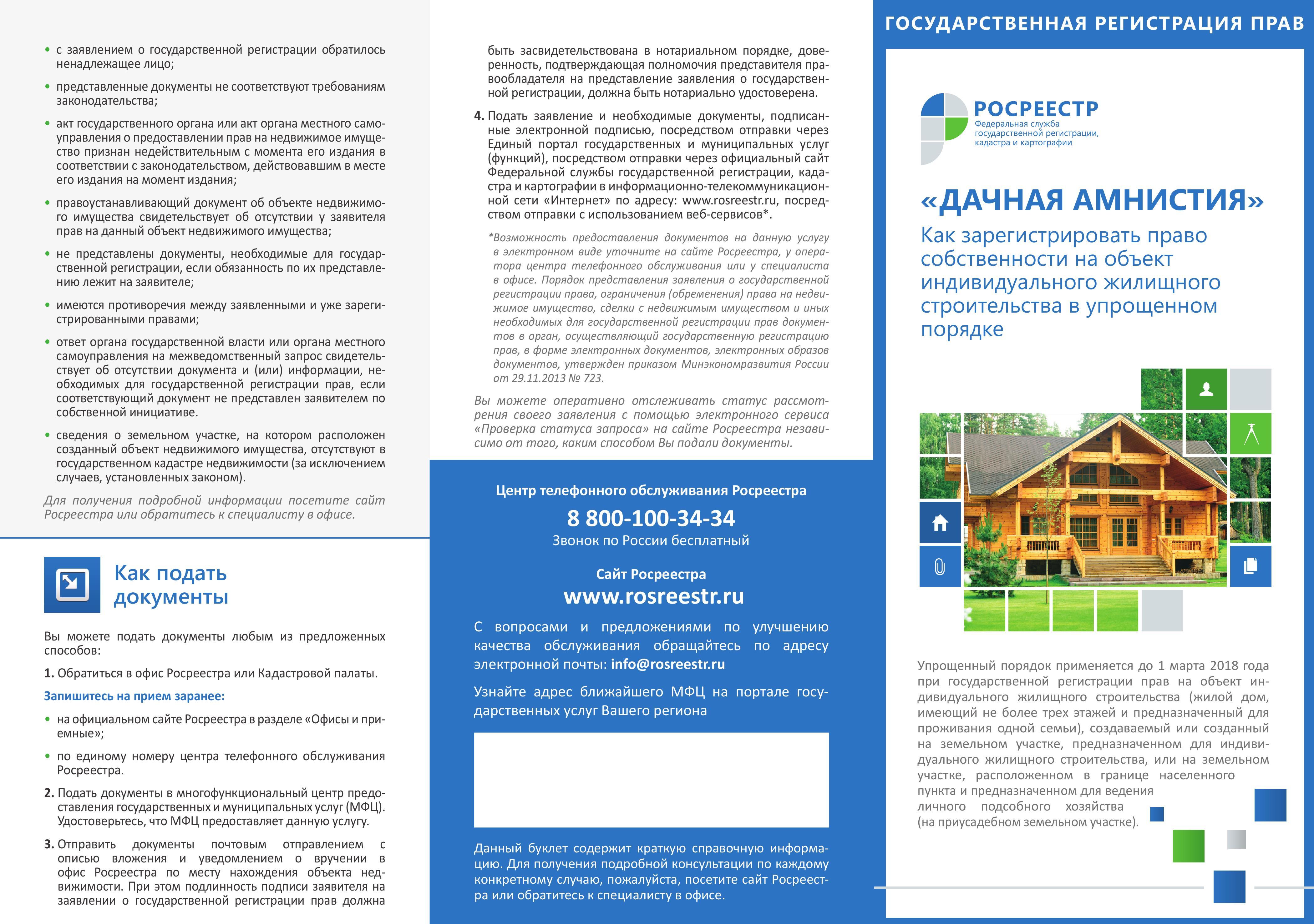 амнистия на регистрацию недвижимости