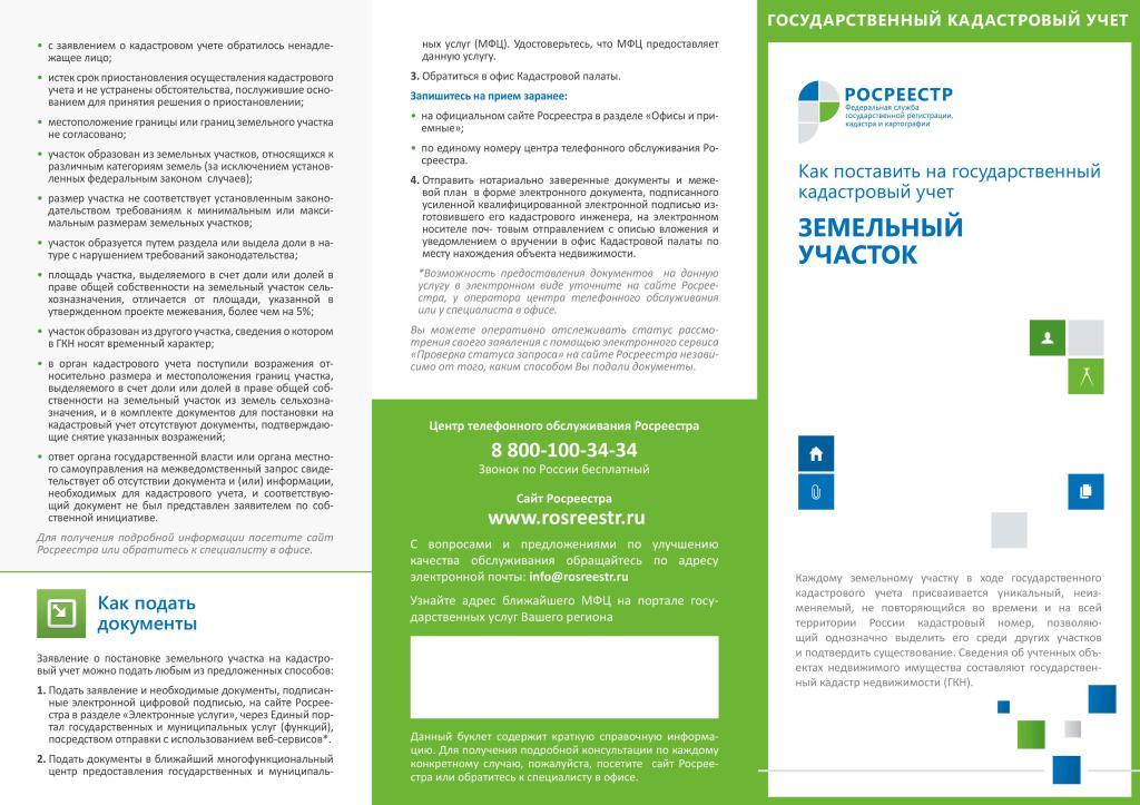 Буклет 01 - Как поставить зем_участок на государстенный кадастровый учет